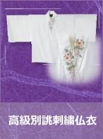 高級別誂刺繍仏衣