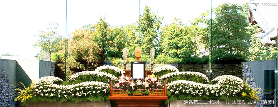 清香苑ユニオンホール まほら 式場 「清美」